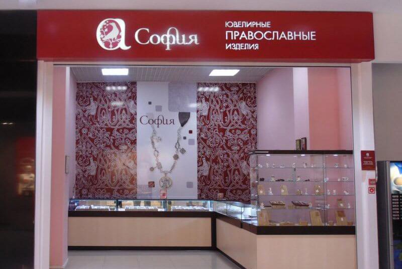 София   Сеть фирменных магазинов православных ювелирных подарков cb05826ce45
